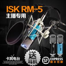 ISK RM5专业电容麦克风话筒网络K歌录音YY电台主播视频直播设备