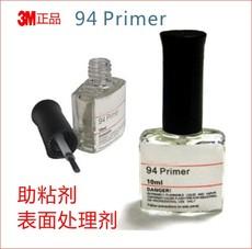 美国3M正品94Primer 助粘剂 汽车内饰外饰增粘剂 橡胶塑料底涂剂