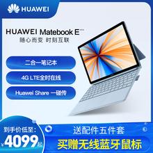 华为 MateBook 2019款 轻薄便携商务办公二合一平板电脑触摸屏12英寸笔记本电脑