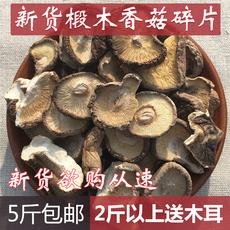 椴木香菇散装大香菇碎片特产干货冬菇蘑菇菌菇剪脚包子馅500g包邮