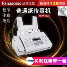 松下KX-FP7009CN普通纸传真机A4纸中文显示传真机电话一体机