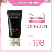 资生堂心机Maquillage星魅轻膜粉蜜UV SPF30 PA++轻薄服帖提亮