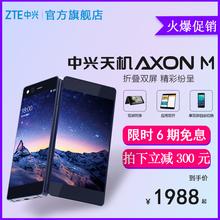 六期免息 选皮套 ZTE/中兴 Z999 天机Axon M全网通4G折叠双屏智能手机