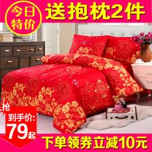 结婚全棉婚房四件套婚庆双人简约被套纯棉1.8m2.0米1.5m床单特价