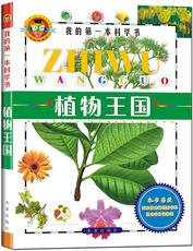 植物王国 正版 包邮 第一本科学书 科普百科全书 少年儿童植物科学知识启蒙认知书籍 生物故事图书 小学生课外兴趣读物书籍