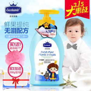 皇家婴童 婴幼儿童洗发水沐浴露二合一新生儿宝宝无泪2合1洗发水