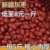 果夫子新疆特产若羌红枣大枣灰枣5斤散装 整箱小红枣子干果