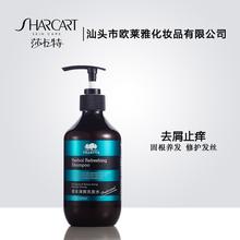 梵娜莎香水型洗发水男女士控油去屑止痒柔软顺滑持久留香固洗发露
