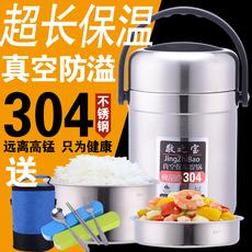 304不锈钢便携超长保温饭盒2/3层便当盒保温桶学生手提真空提锅