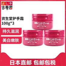 日本资生堂尿素护手霜小红罐100g*3 防干裂滋润保湿补水深层滋养