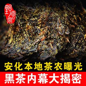 买1送5礼品黑茶湖南安化黑茶正宗野云间手筑金花茯砖茶安华
