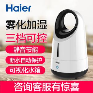 海尔加湿器家用静音卧室办公室孕妇婴儿空气加湿器迷你超声波小型