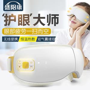 眼部按摩器护眼仪眼睛按摩仪视力热敷解疲劳恢复眼保仪美眼仪眼罩