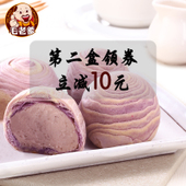 毛老爹台湾特产正宗大甲纯香芋酥糕点手工泥芋紫酥传统点心零食