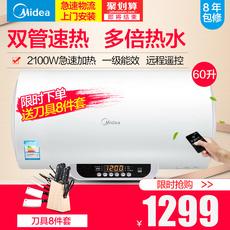 Midea/美的 F60-21WB1(E)(遥控)热水器电储水式电60L家用洗澡
