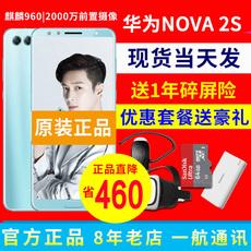 直降450【现货当天发】Huawei/华为 nova 2s全网通手机nova2s