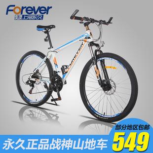 永久山地自行车21速26寸减震双碟刹变速车男女学生越野单车自行车