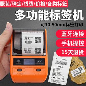 精臣打价机标价机服装店珠宝食品全自动打码机超市打价格标签机器打码机