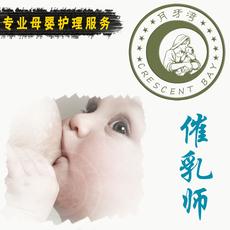福州催乳师开奶师无痛催奶上门服务奶结奶少奶涨乳腺炎乳房硬块