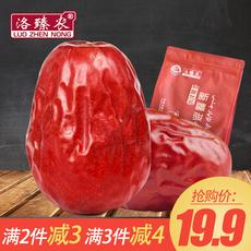 洛臻农新疆红枣和田大枣免洗即食骏枣子一级特产干果孕妇零食包邮