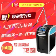 皮秒激光仪器C8祛斑美容仪镭射净肤主动调Q激光美容院美容仪器