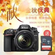 新品 尼康 D7500套机18 140mm专业数码 Nikon 单反相机