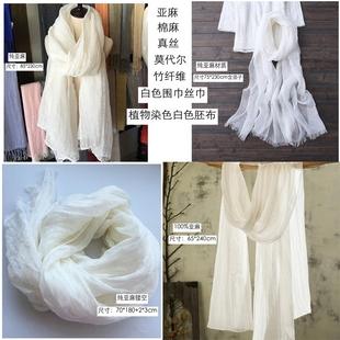 亚麻纯棉麻白色围巾女士百搭蚕丝莫代尔扎染植物染色白色胚布丝巾