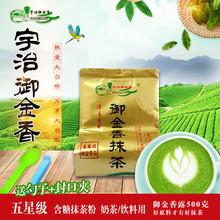 甜品饮料奶茶星冰乐 5星含糖抹茶粉 2件9折 宇治御金香 500gx1袋