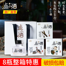 点小酒高粱酒100ml*8瓶小酒粮食国产清香型白酒整箱优惠