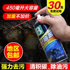 保赐利化油器清洗剂化清剂节气门阻风门节流阀免拆去除油泥清洁剂