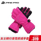 阿尔派妮AlpinePro新款单双板女士滑雪手套防水防滑保暖骑行手套