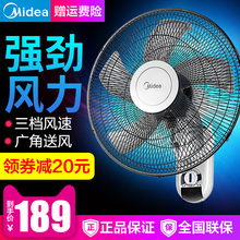 Mei Fan Wall-hanging Electric Fan Mechanical Dormitory Home Restaurant Electric Fan Wall Shaking Fan FWA40YA