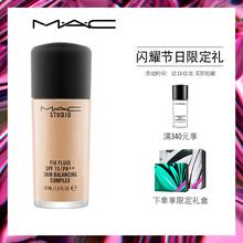 【官方正品】MAC/魅可定制无瑕粉底液 遮瑕持久保湿化妆师专用