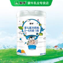 蒙牛白金佳智DHA/ARA 婴儿配方奶粉1段0-6个月900g罐装
