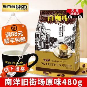 送杯 马来西亚进口南洋旧街场原味三合一速溶白咖啡480g袋装