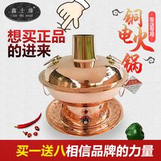纯紫铜加厚铜火锅老北京涮羊肉电碳两用电火锅纯铜锅家用火锅锅