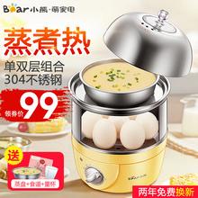 小熊煮蛋器自动断电家用迷你蒸蛋器双层全自动定时不锈钢蒸鸡蛋羹