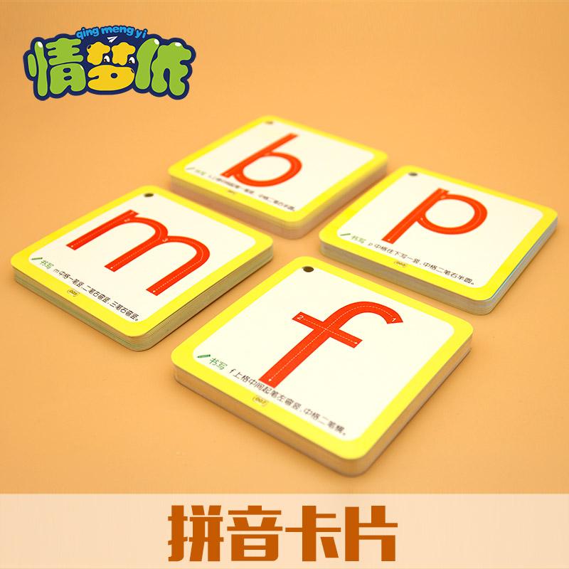 幼儿园宝宝小学生汉语拼音字母卡片一年级儿童带声调教具全套