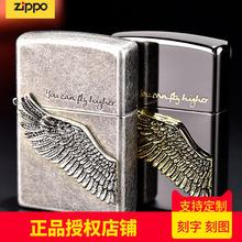 正版防风男士 飞得更高 天使之翼 zippo打火机原装 正品 古银黑冰
