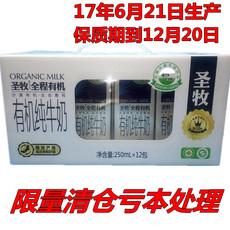 【6月生产】圣牧有机牛奶全脂纯牛奶环保 精品装整箱250ml*12盒