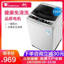 小天鹅洗衣机免清洗7.5kg全自动波轮洗衣TB75V20小天鹅官方旗舰店