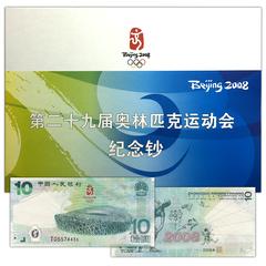 【 原装册】全新 2008年北京奥运会纪念钞10元纸币  奥运钞绿钞