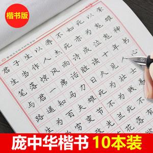 庞中华钢笔字帖初学者图片