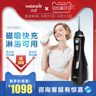 美国洁碧冲牙器 便携式Waterpik WP560EC水牙线洗牙器洁牙洗牙机
