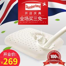 Slumberland泰国原装乳胶枕 婴儿枕头防偏头定型枕新生儿矫正宝宝