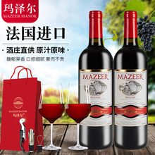 珍藏级女性最爱婚宴聚会红酒 法国进口玛泽尔干红葡萄酒2支装 正品