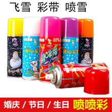 Christmas spray, spray, ribbon, spray, snow, birthday party, snowflake, spray foam, wedding articles.