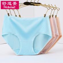 舒适美4条装无痕内裤女士莫代尔性感中腰大码纯色竹纤维三角裤
