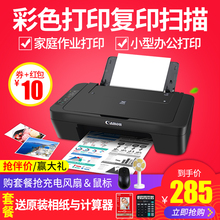 佳能mg2580s彩色喷墨打印机家用小型复印件扫描一体机家庭学生多功能电脑打字a4照片相片办公黑白三合一