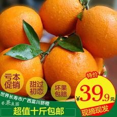 香果良园现摘现发富川脐橙包邮 广西10斤含箱新鲜水果非赣南褚橙